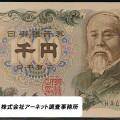 日本の偉人・伊藤博文列伝