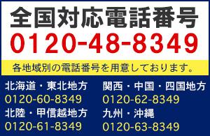 0120-48-8349 全国対応電話番号